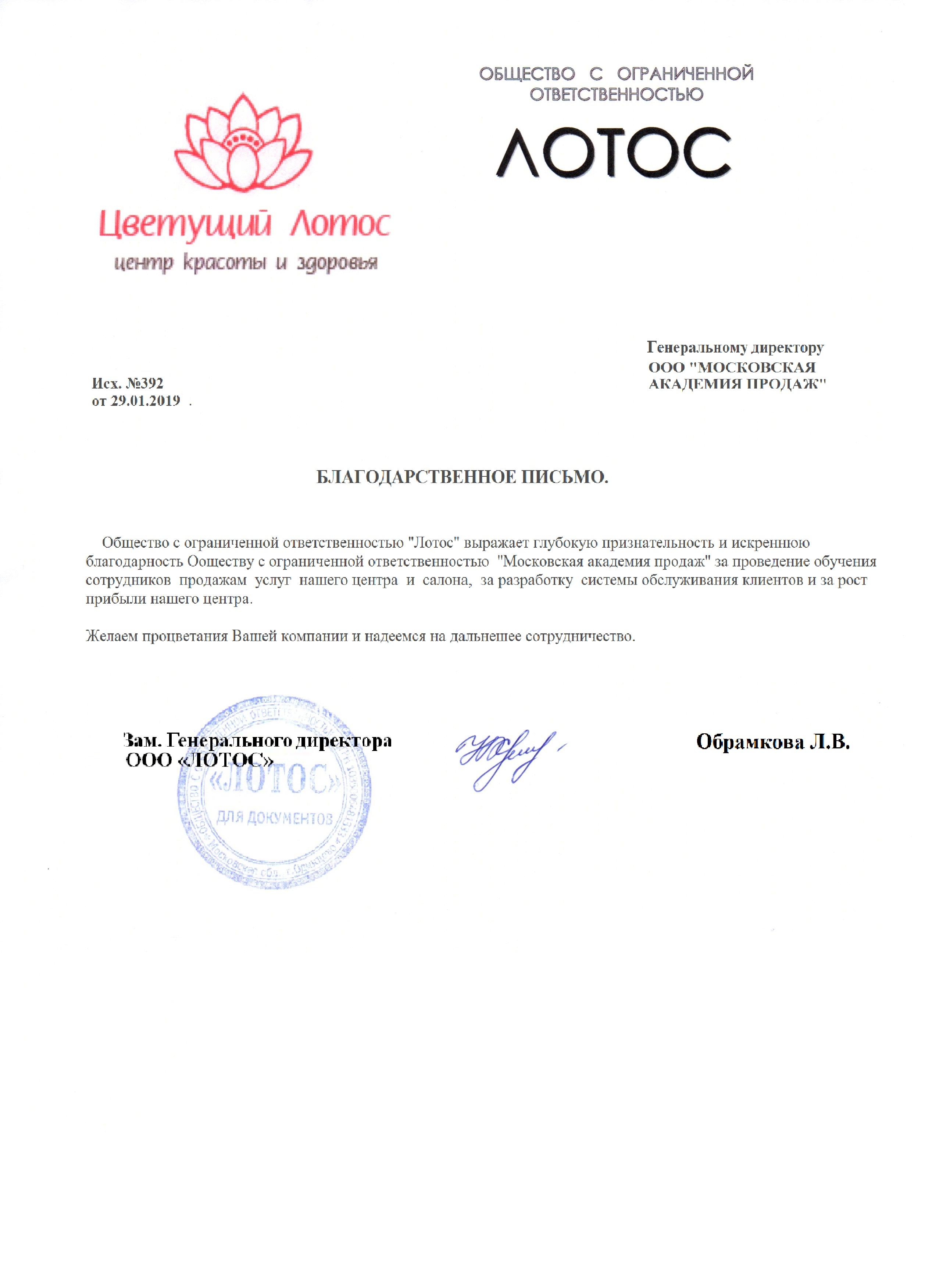 отзыв о московской академии продаж