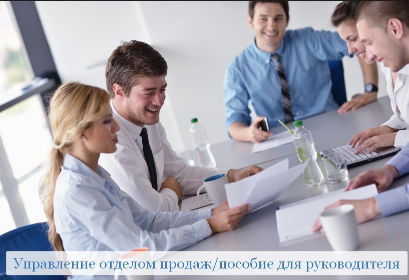 Управление отделом продаж/пособие для руководителя
