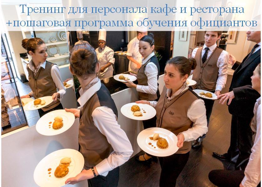Тренинг для персонала ресторанов и кафе