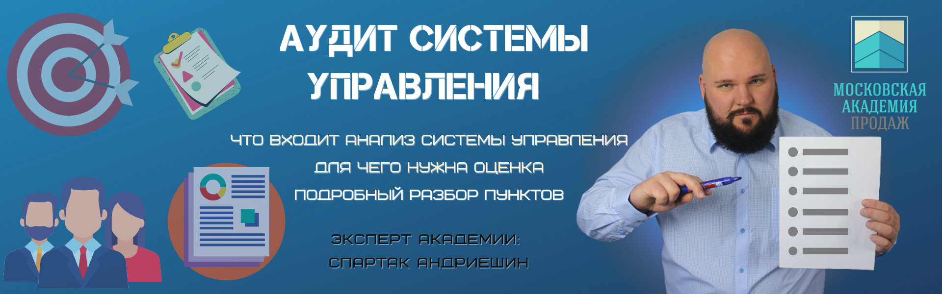 Аудит системы управления организации