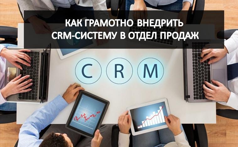 Как грамотно внедрить CRM-систему в отдел продаж