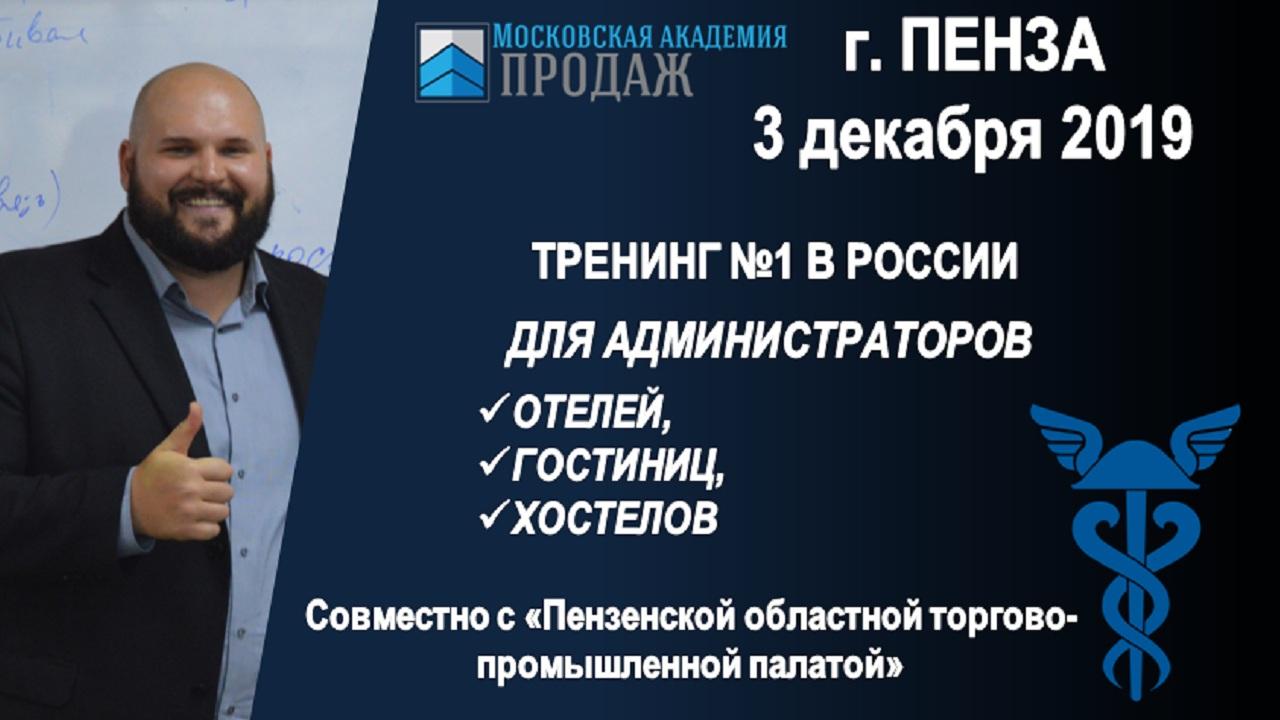 Спартак Андриешин проведет бизнес-тренинг в Пензе 03.12.2019г