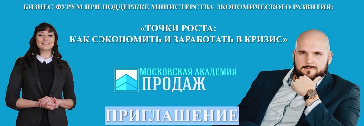 """Приглашение на бизнес-форум """"Точки роста"""""""
