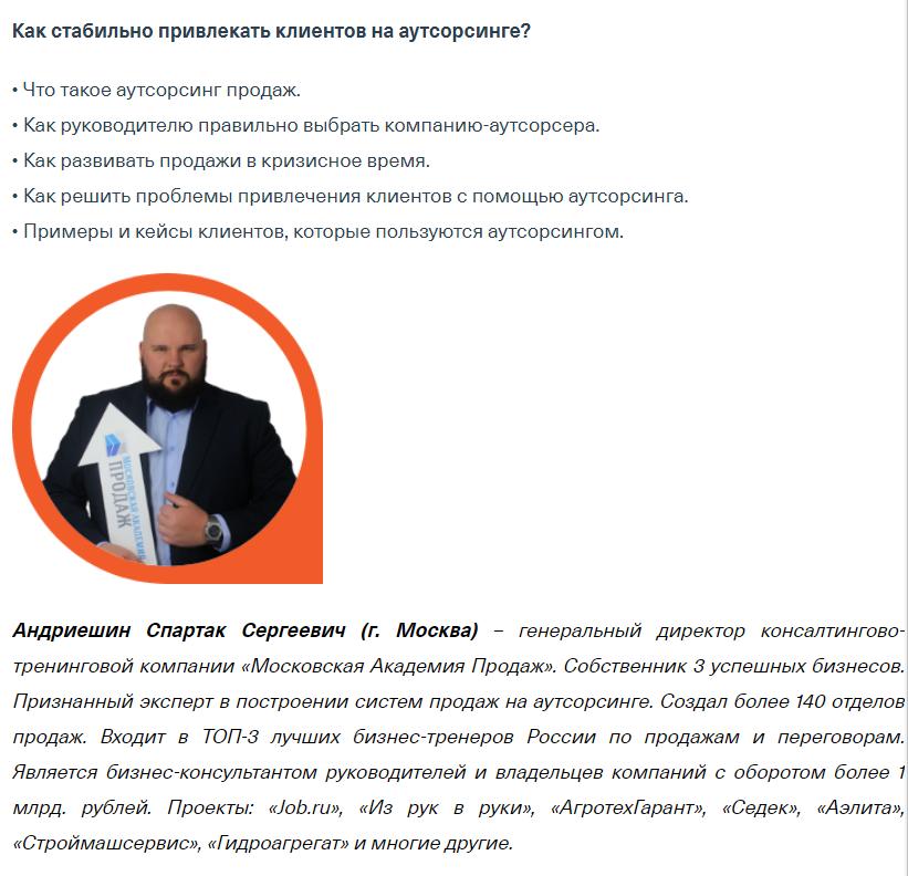 приглашение на онлайн бизнес форум точки роста