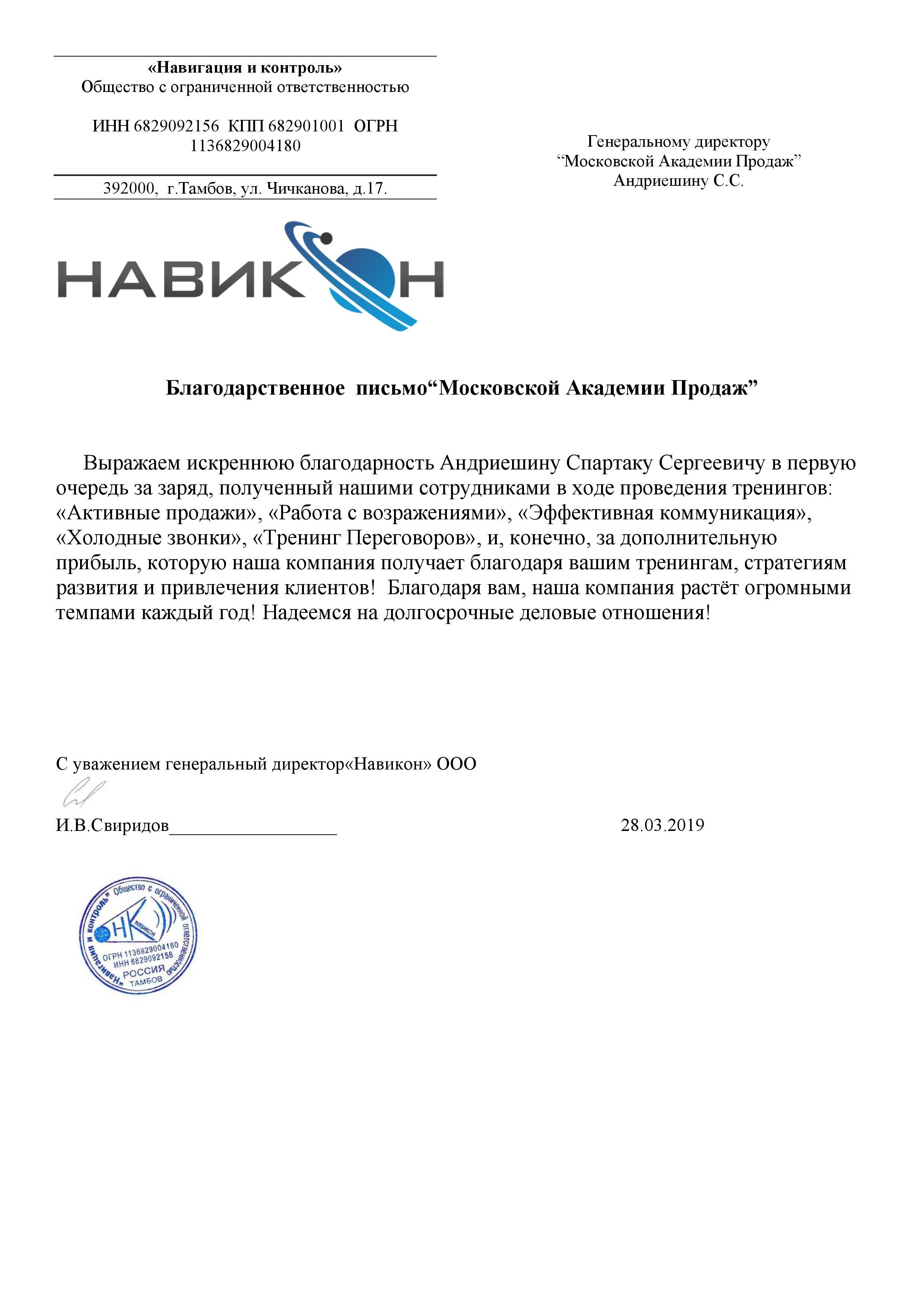 московская академия продаж отзыв