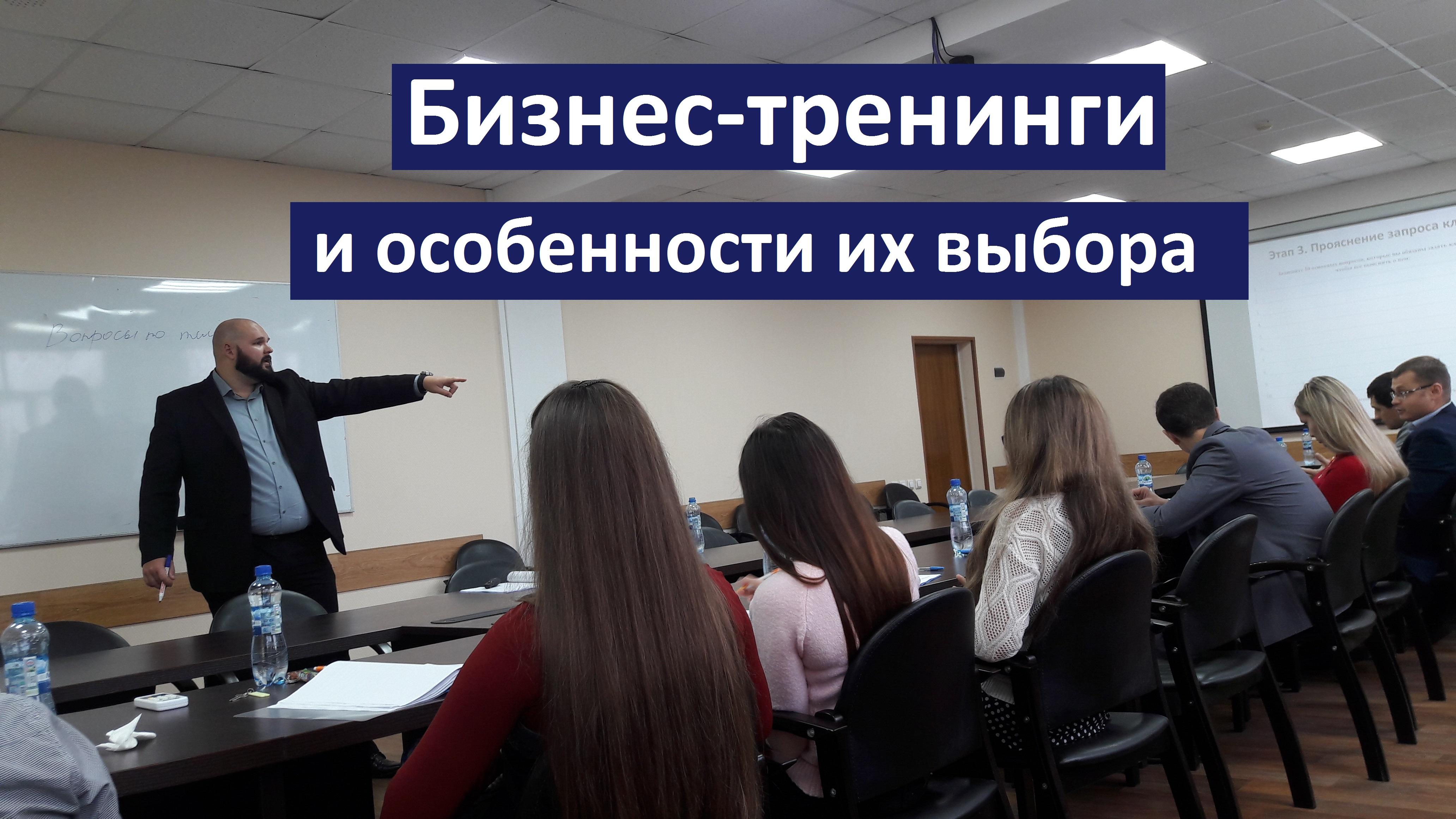 Бизнес-тренинги и особенности их выбора
