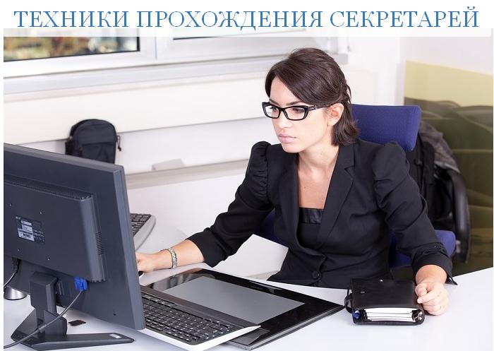 техники прохождения секретаря