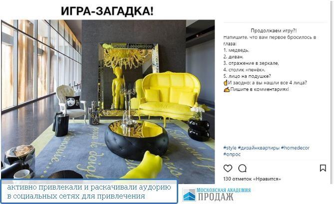 увеличение продаж мебели кейс